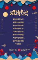 中秋贺卡企业中秋节祝福