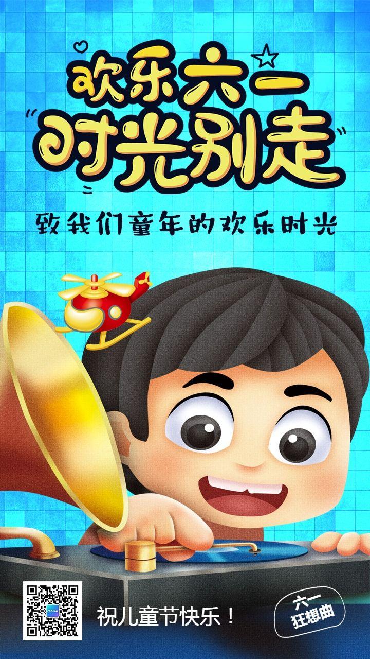 六一儿童节手绘卡通通用节日祝福贺卡手机版宣传海报