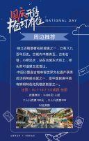蓝色卡通手绘国庆旅游促销宣传