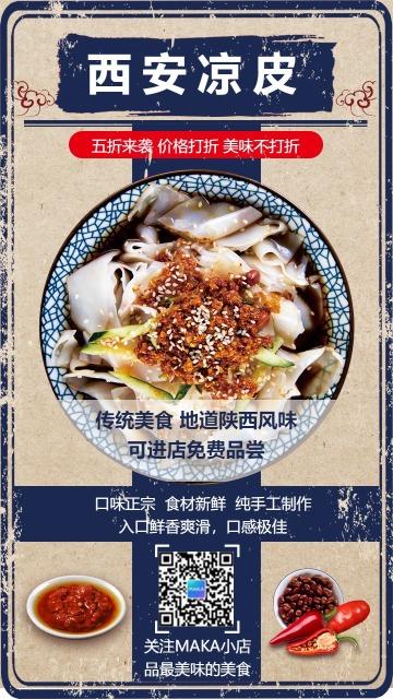 复古风西安凉皮餐饮美食小吃促销宣传海报