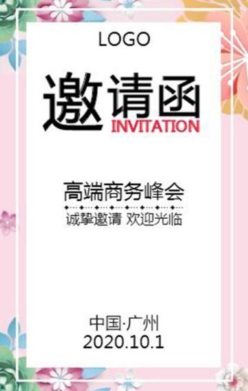 清新时尚花卉文艺会议邀请函h5