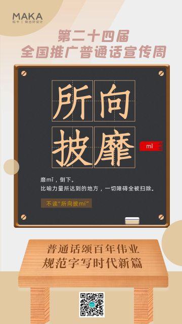 创意简约风全国推广普通话宣传周手机海报