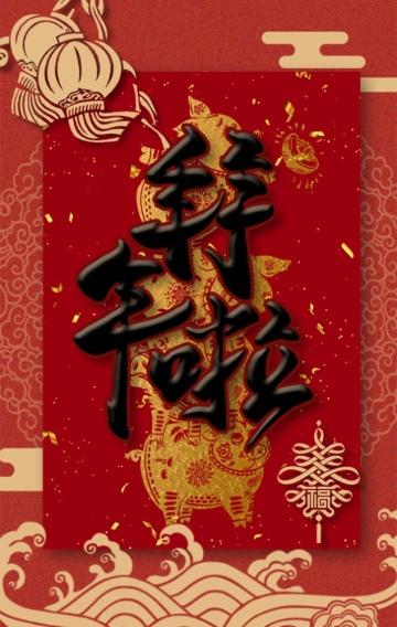 金猪拜年公司新春祝福贺卡