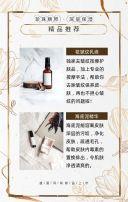 高端轻奢美容护肤产品宣传H5