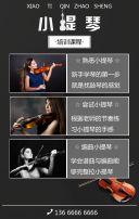 小提琴培训班兴趣班招生小提琴音乐会邀请函小提琴出租出售通用H5