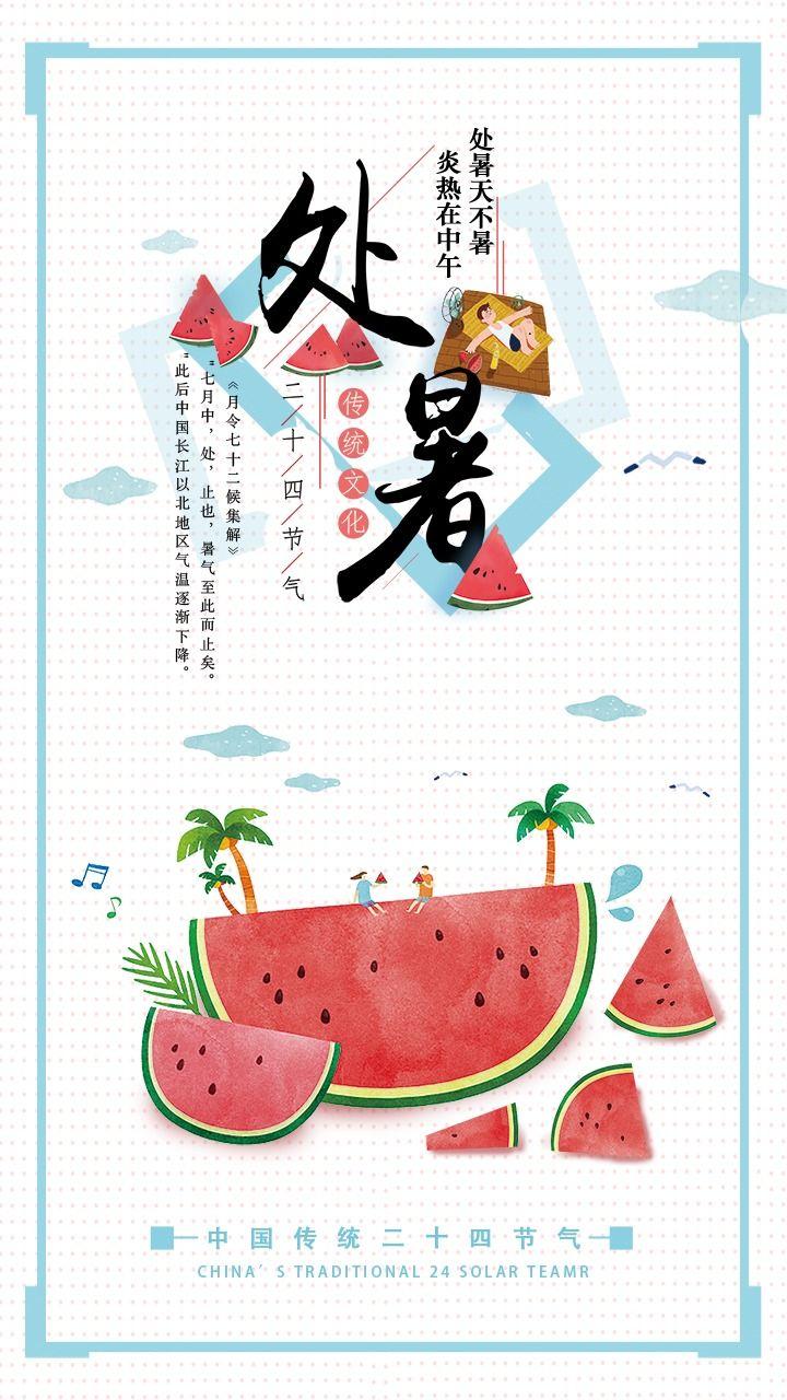 8月22-24日中国24节气——处暑传统文化宣传海报