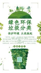 绿色简约大气设计风格垃圾分类城市环境环保公益宣传海报