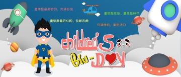 卡通手绘蓝色六一儿童节祝福微信公众号封面--头条
