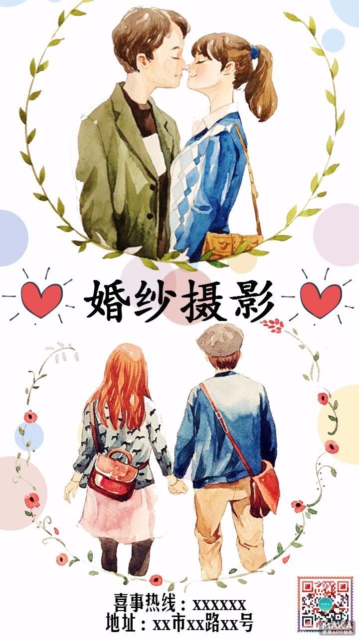 婚纱摄影宣传海报甜蜜清新花瓣
