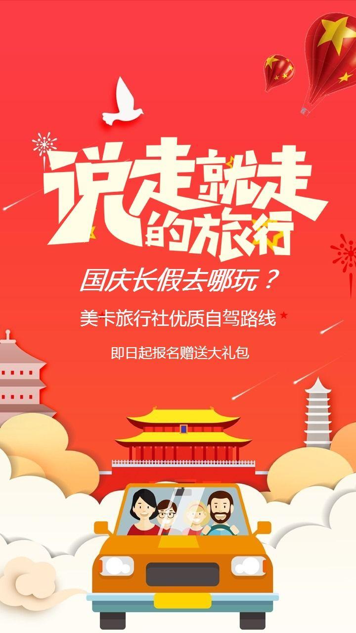 国庆节出游旅行自驾游旅行社宣传活动