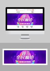 紫色双十一宣传通用电商banner