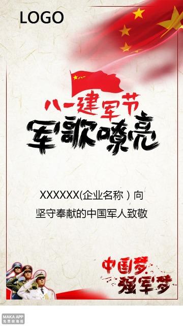 八一建军节手绘海报
