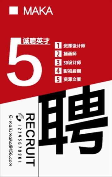 秋季招聘招募招人面试应聘求职通用H5模板红色高端邀请函!!