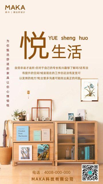 黄色简约家具类心情日签海报模板