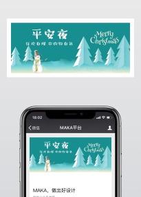 圣诞节头图微信公众号封面大图促销活动简约大气卡通通用-浅浅
