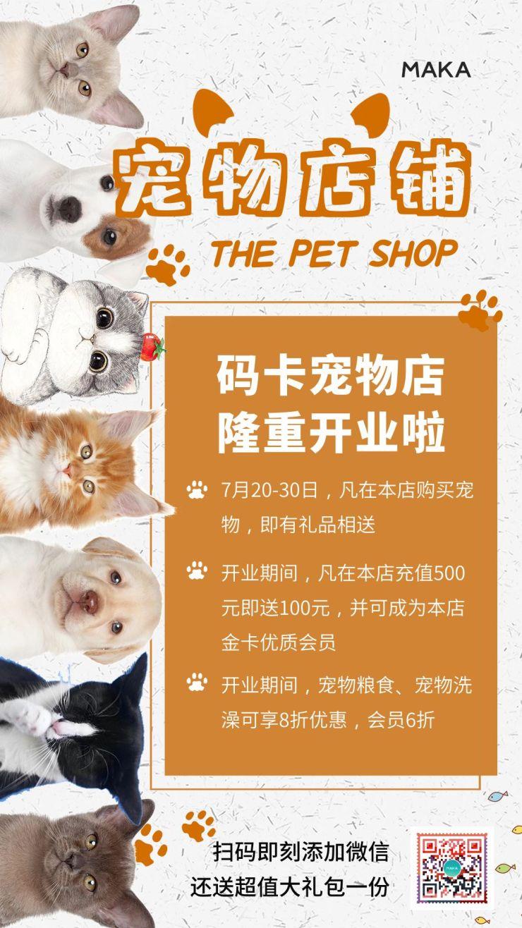 黄色简约宠物店开业宣传海报
