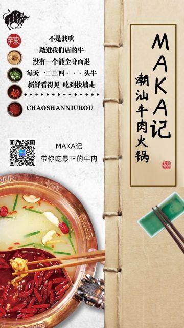 扁平简约风潮汕火锅餐饮开业推广宣传海报