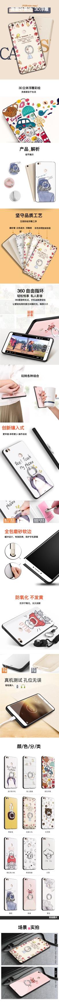 简约清晰时尚手机壳电商详情图