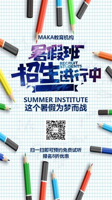 简约扁平风暑假班培训班招生宣传海报手机版