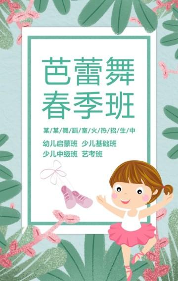 少儿芭蕾舞春季班清新花样森系风招生宣传H5模板