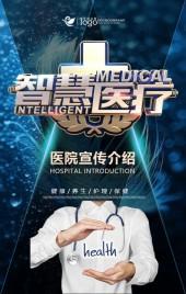 医院简介 医学 医疗 医药公司 科技动感