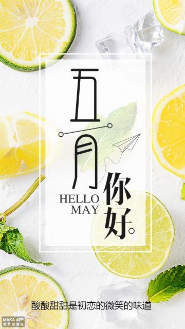 小清新五月你好心情语录五月