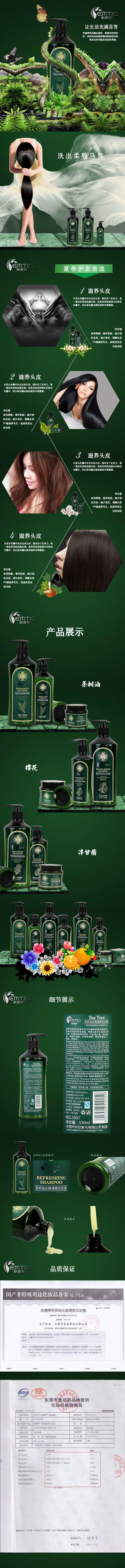 绿色自然滋养护发茶树油洗发露电商详情图