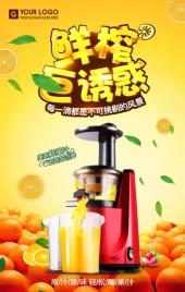 榨汁机/料理机/全自动蔬果机/破壁机/果汁机/豆浆机 黄色模板
