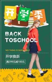 开学 开学季 开学促销 开学季促销 学生用品促销