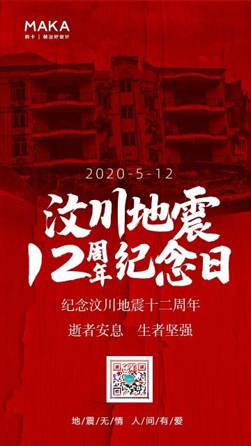 红色简约风汶川地震12周年纪念日公益宣传手机海报
