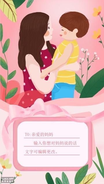 母亲节 清新温馨母亲节感恩祝福贺卡植物花卉手绘插画
