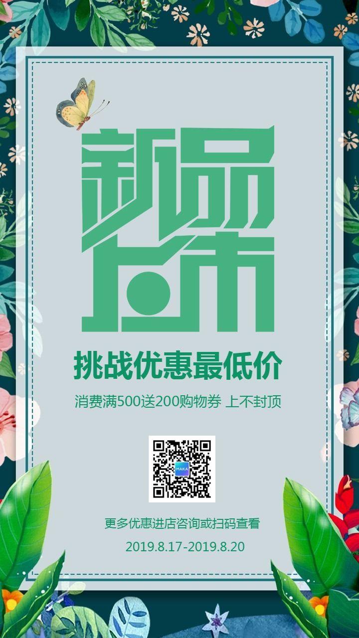 绿色时尚绚丽商家店铺夏季促销宣传海报