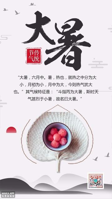 大暑二十四节气创意海报节日贺卡祝福 中国传统习俗