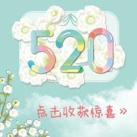 唯美文艺绿色520告白日表白日情人节公众号次条