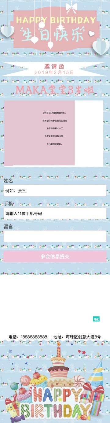 清新卡通生日会邀请函单页