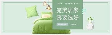 清新自然家居电商banner