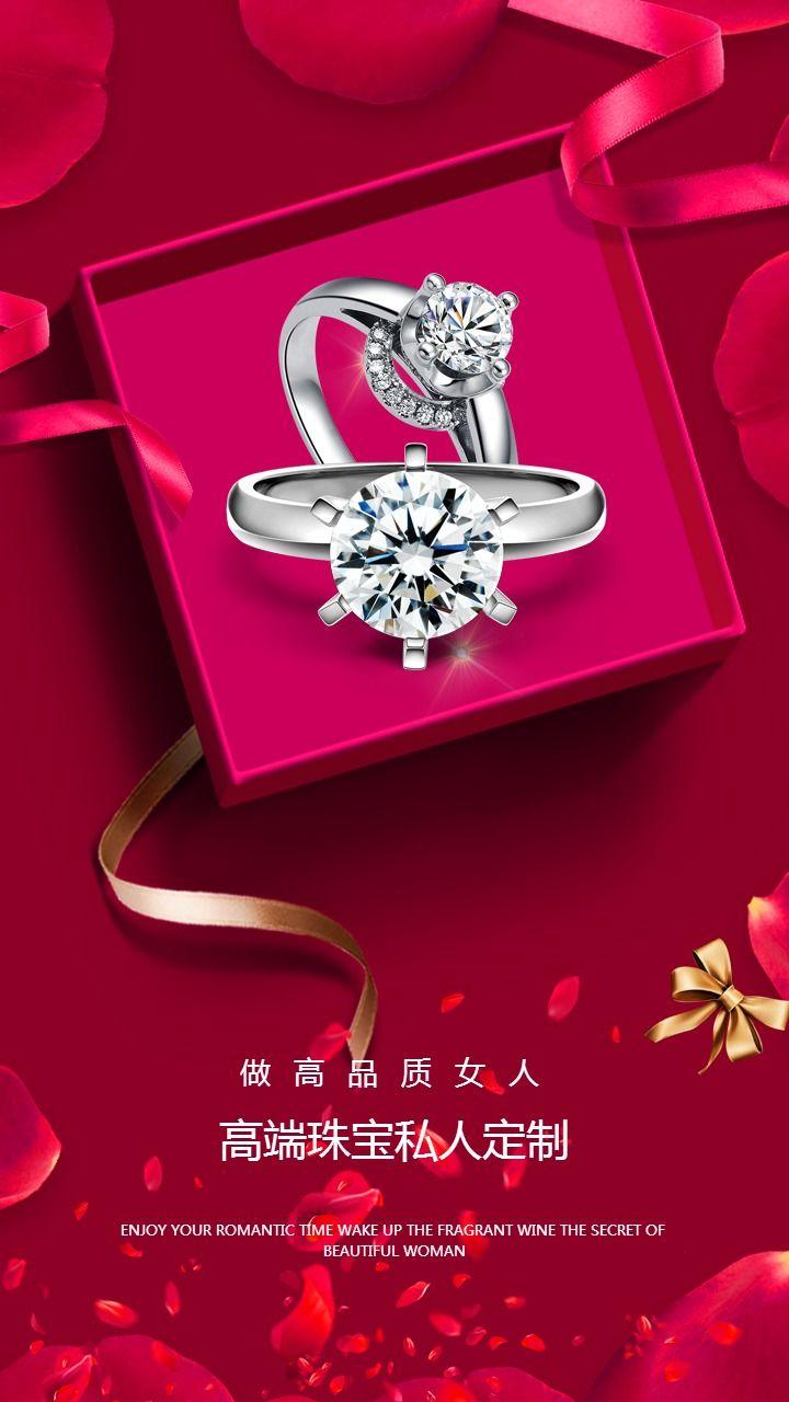 珠宝店金店宣传促销广告