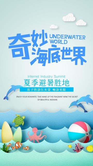 海底世界海洋世界水族馆宣传海报