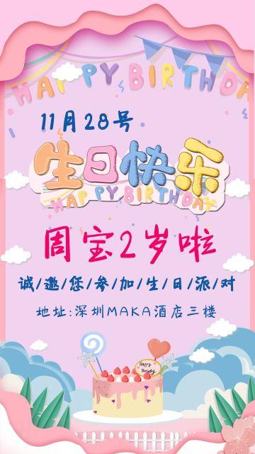 粉色可爱满月生日快乐派对邀请函海报