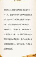 红金喜庆高端大气企业年会年终盛典答谢会招商会议邀请函企业宣传H5动态邀请