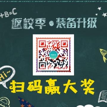 新学期开学优惠活动宣传扫码微信公众号二维码