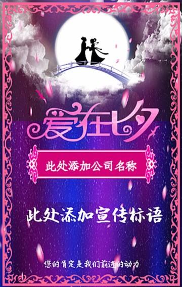 七夕活动促销,爱情,粉色可爱,唯美