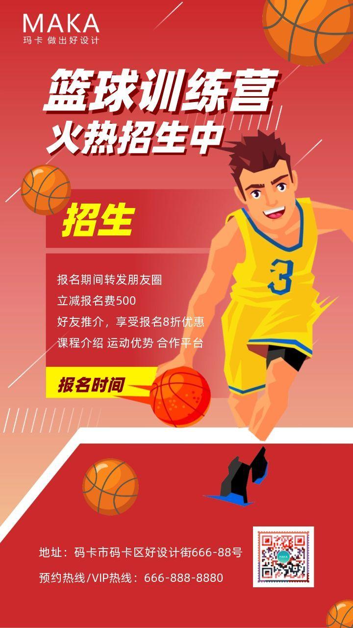红色简约篮球训练营招生宣传手机海报