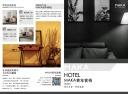 文艺简约酒店旅行民宿宣传二折页