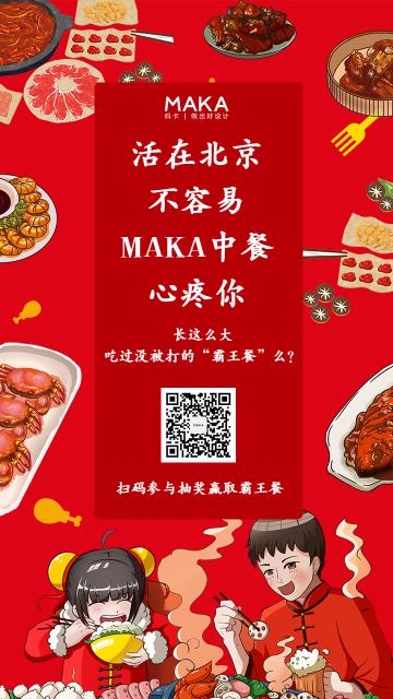 餐饮行业卡通风格中餐店优惠活动宣传海报