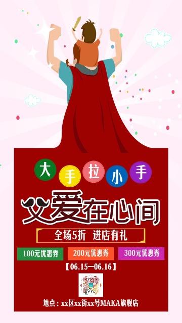卡通手绘粉色红色父亲节产品促销活动活动宣传海报