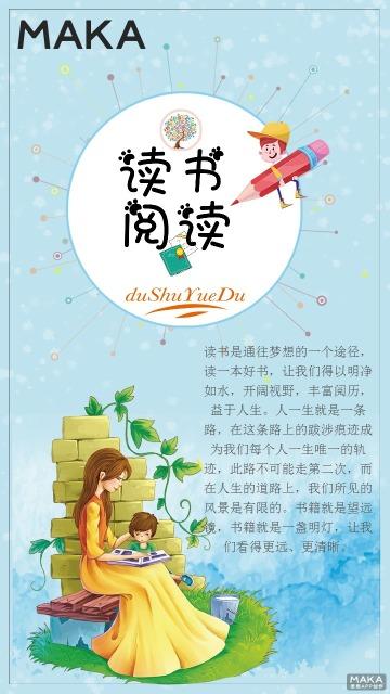 (9)读书的含义创意宣传海报设计