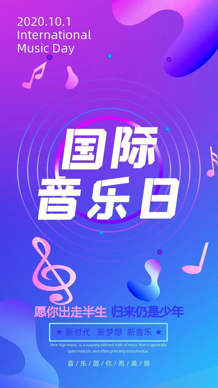 紫色时尚新颖国际音乐日海报