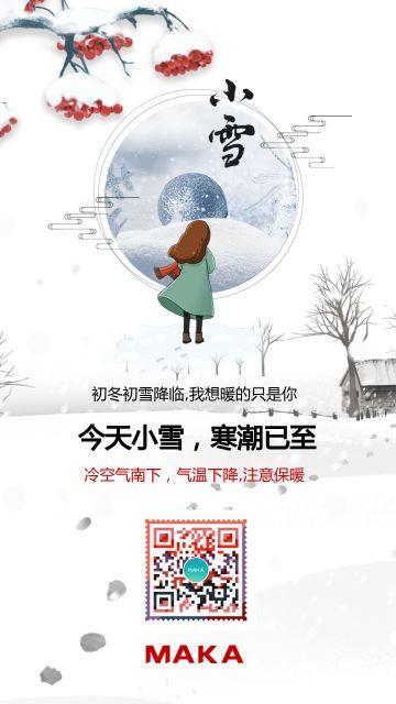 清新简洁小雪节气海报