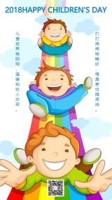 儿童节贺卡六一彩虹童年祝福卡
